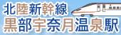 黒部 新幹線カウントダウンサイト