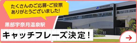 黒部宇奈月温泉駅 キャッチフレーズ決定!