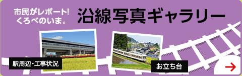新幹線沿線写真ギャラリー