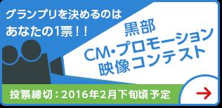 黒部CM・プロモーション映像コンテスト