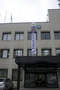 宇奈月庁舎の懸垂幕