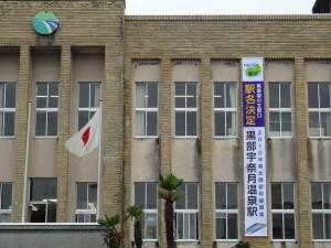 黒部市役所黒部庁舎に掲げられた懸垂幕