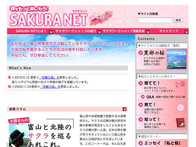 sakura_net