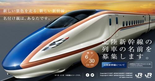 北陸新幹線 列車の名前募集