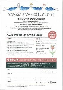 omotenashi_ura