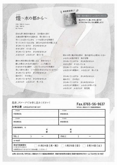 H261110煌チラシkirameki_1110-2