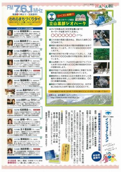 H261219HANA通信-2
