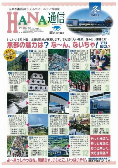 H261219HANA通信-1