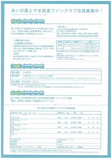 H261215あいの風ファンクラブ-2